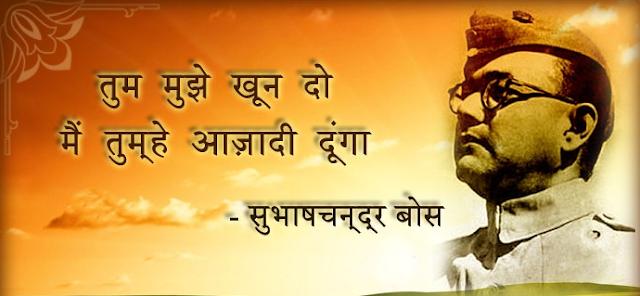 Subhas Chandra Bose Jayati