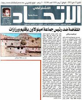 جريدة الاتحاد الإشتراكي يوم 13 ماي 2013