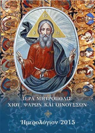 http://www.imchiou.gr/images/stories/Hmerologio/HMEROLOGIO_2015.pdf