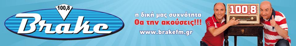 BRAKE 100,8fm