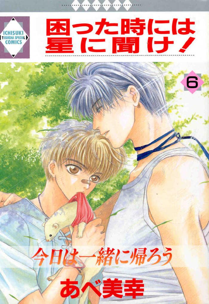 Komatta Toki Ni Wa Hoshi Ni Kike! Vol.6 Ch.1 page 1 at www.Mangago.me
