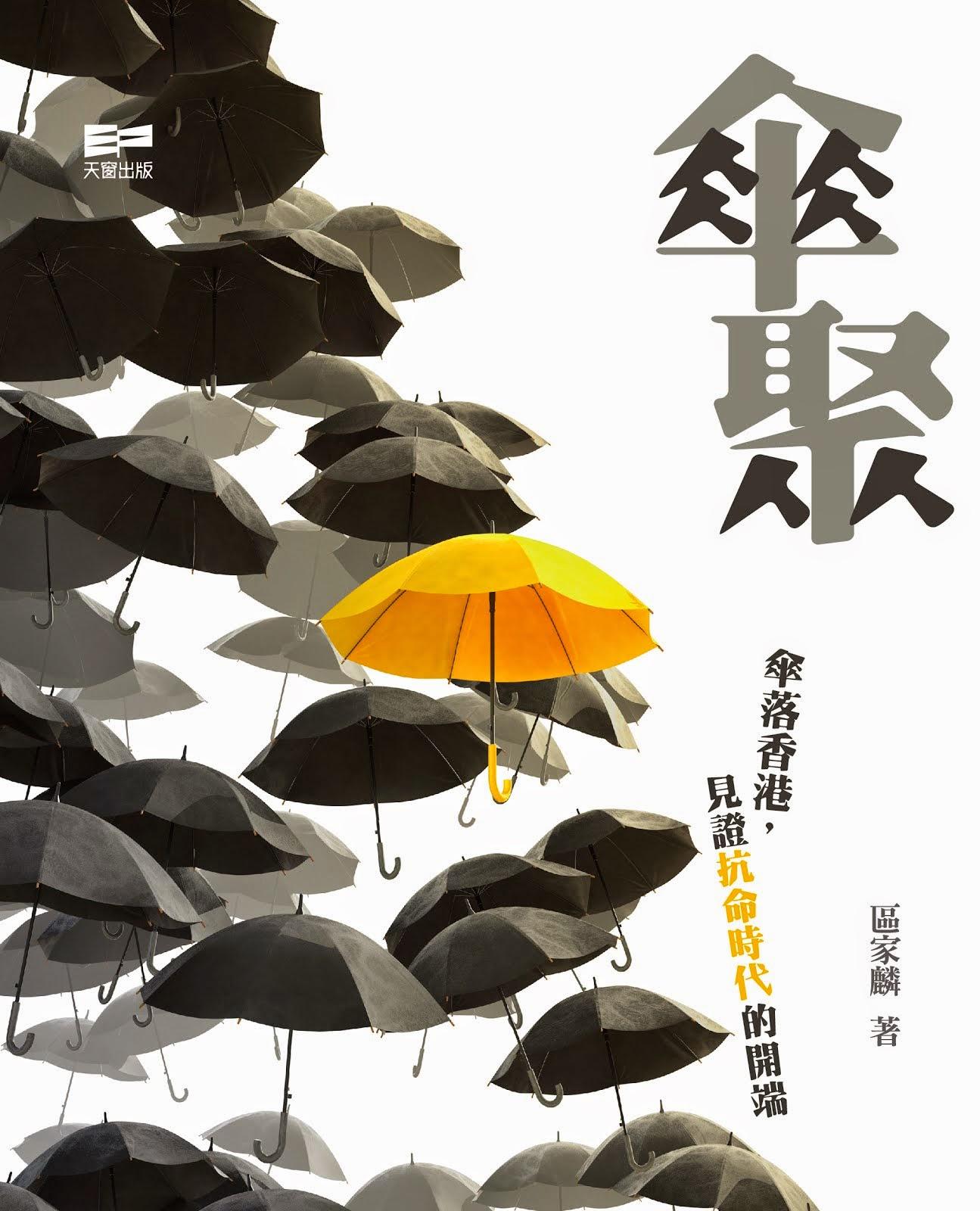 《傘聚》即將出版