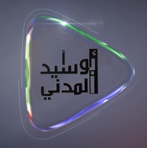 أبو أسيد المدني - يوتيوب