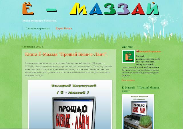 Книга и блог Ё-Маззая