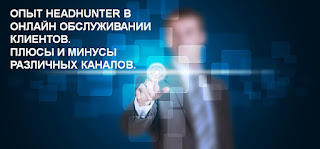 HeadHunter обслуживание клиентов онлайн