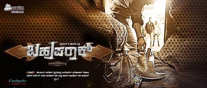 Bahuparaak (2014) Kannada Promo Mp3 Songs Download