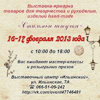 конкурс 2013