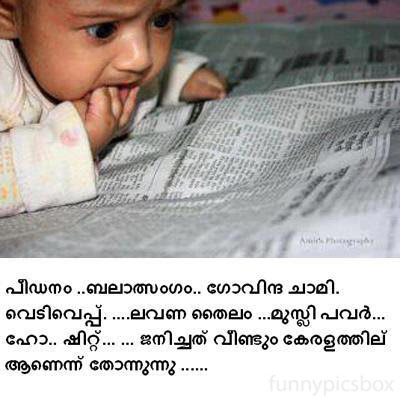 Malayalam Baby Funny Pictures Cinema News
