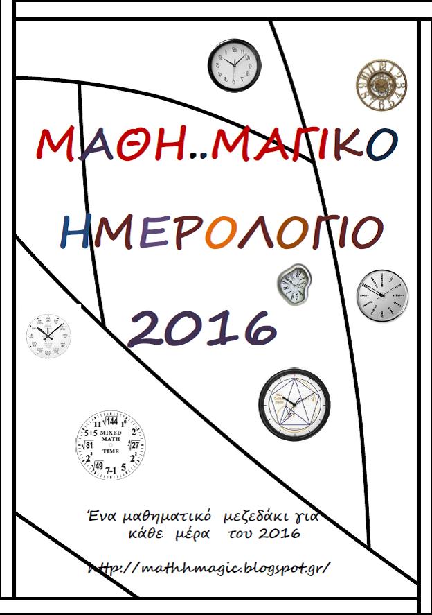 Μαθη..μαγικό ημερολόγιο 2016