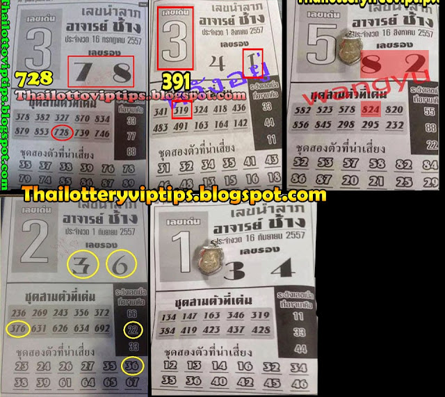 Thai Lottery Hot Exclusive tip paper 16-09-2014
