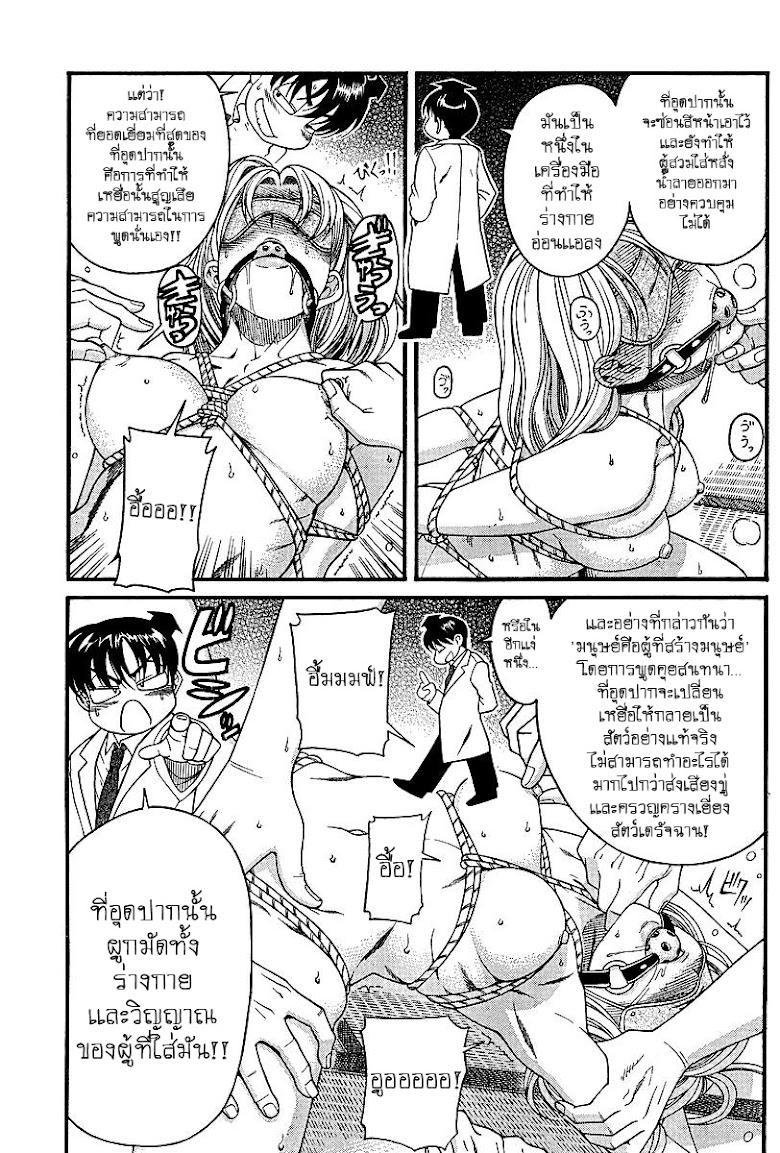 Nana to Kaoru 18 - หน้า 7