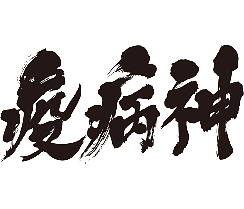 plague in brushed Kanji calligraphy