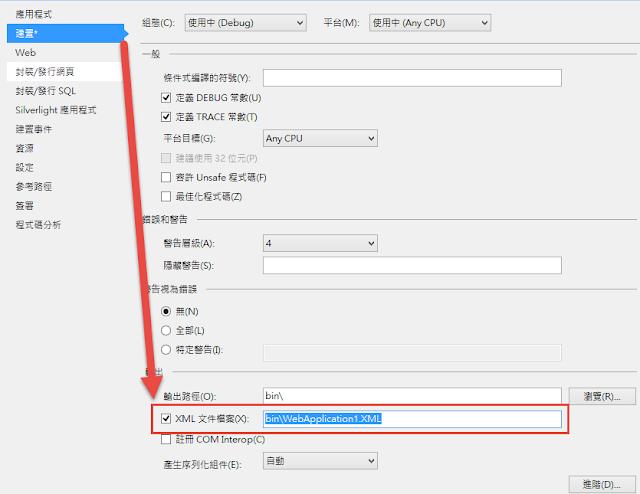 設置XML文件檔案