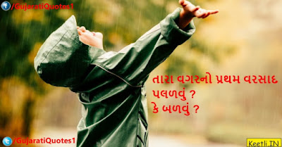Gujarat Love Quotes
