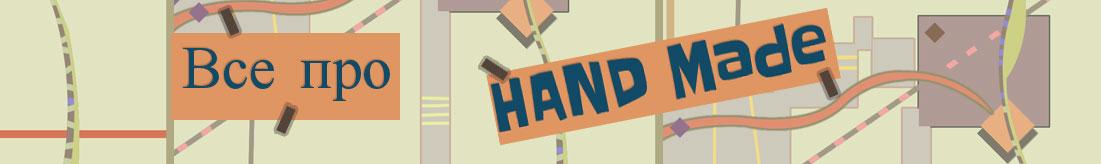 Все про HAND Made