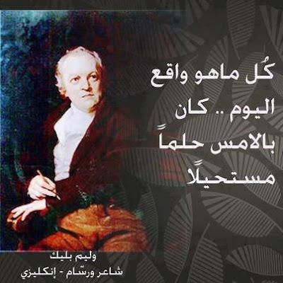 شاعر و رسام