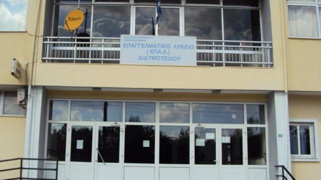 Ψήφισμα Διαμαρτυρίας για την κατάργηση των ολιγομελών τμημάτων σε σχολεία στον Βόρειο Έβρο