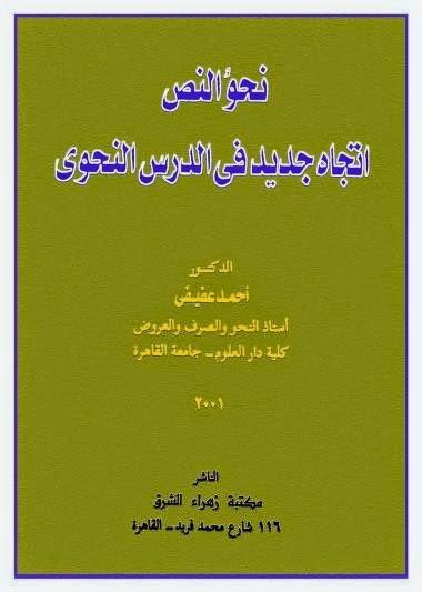 نحو النص: اتجاه جديد في الدرس النحوي لـ أحمد عفيفي