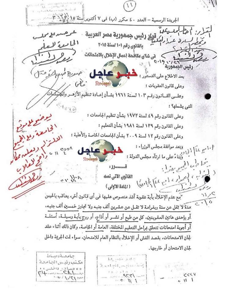 السيسى وقرار الحبس وغرامة 50000 جنيه للغش وتسريب الامتحانات للعام الحالى
