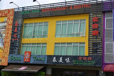 Thai-Food-Johor-Soul-Thai-泰美味美食餐厅