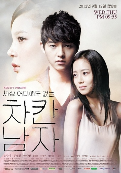 The Innocent Man (aka Nice Guy) Sub Español | Dorama Online
