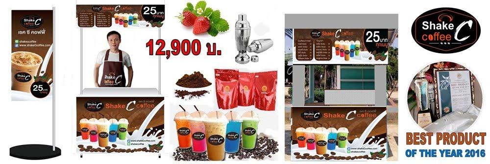 เปิดร้านกาแฟ 7900 แฟรนไชส์กาแฟ shakeCcoffee กาแฟสูตรมาตรฐาน กำไรดี