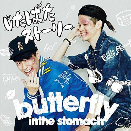 [MUSIC] butterfly inthe stomach – じたばたストーリー/butterfly inthe stomach – Jitabata Story (2014.11.19/MP3…