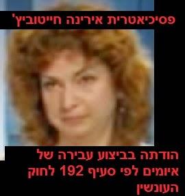 פסיכיארית אירינה חייטוביץ' - הודתה בביצוע עבירת איומים לפי סעיף 192 לחוק העונשין