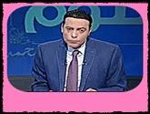 - برنامج صح النوم - مع محمد الغيطى حلقة يوم الأربعاء 28-9-2016