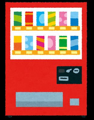 自販機 irasuto  に対する画像結果