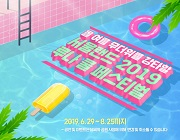 Seoul Land Luna Cool Festival