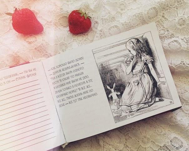 Странички Алиса в стране чудес