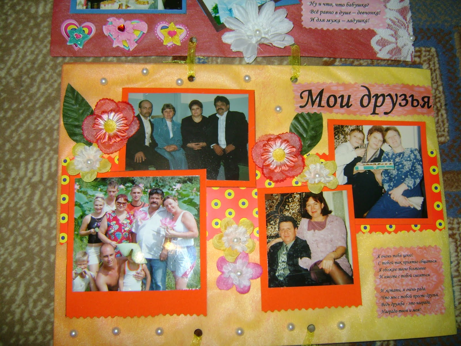Плакаты с юбилеем с фотографиями своими руками