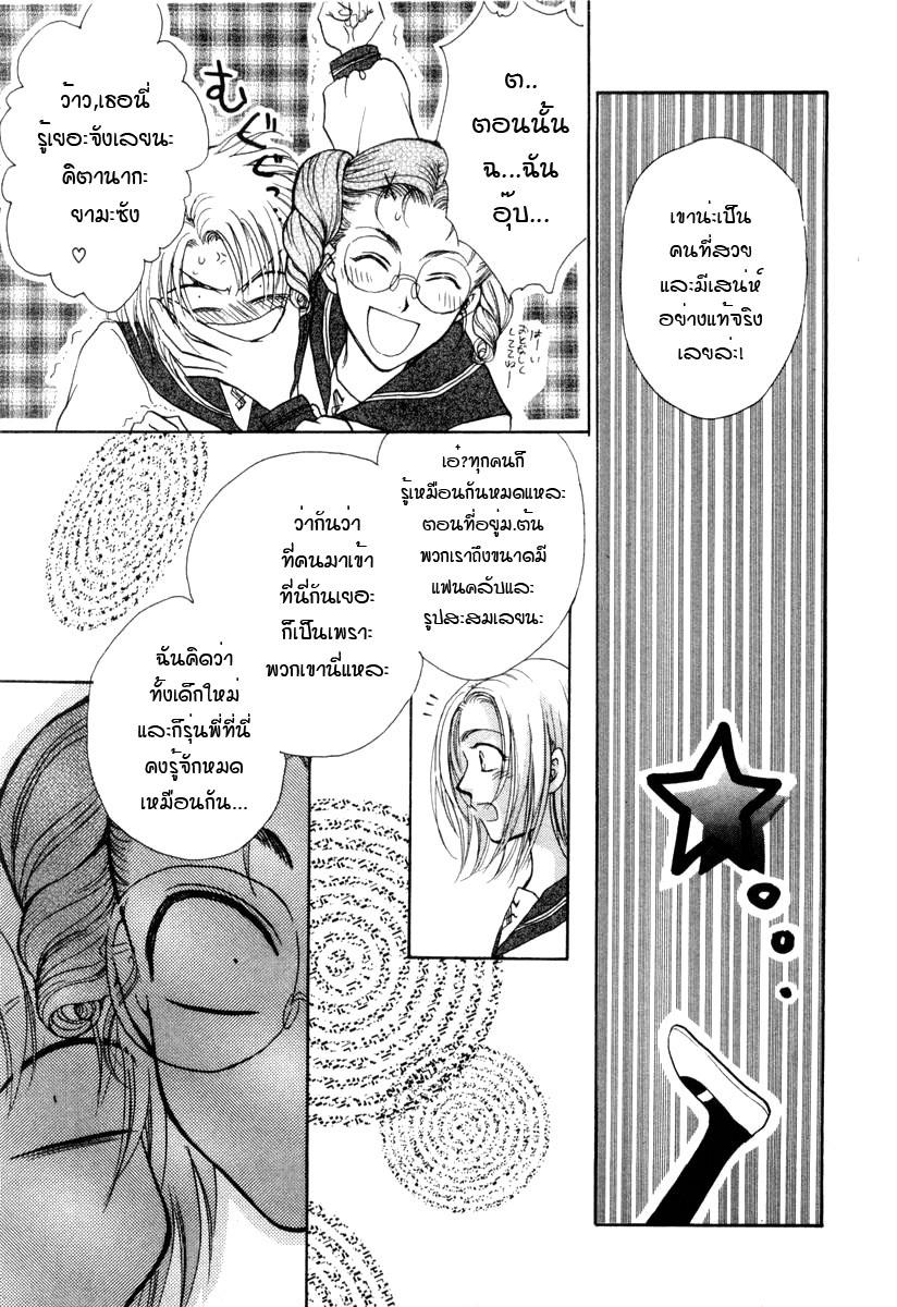 อ่านการ์ตูน Kakumei no Hi 2 ภาพที่ 18