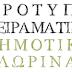 Ευχαριστήριο του Πειραματικού Δημοτικού Σχολείου Φλώρινας προς την ALPHA BANK