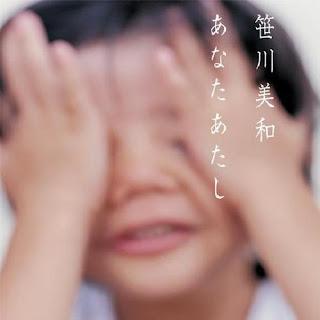 Miwa Sasagawa 笹川美和 - Anata Atashi 笑
