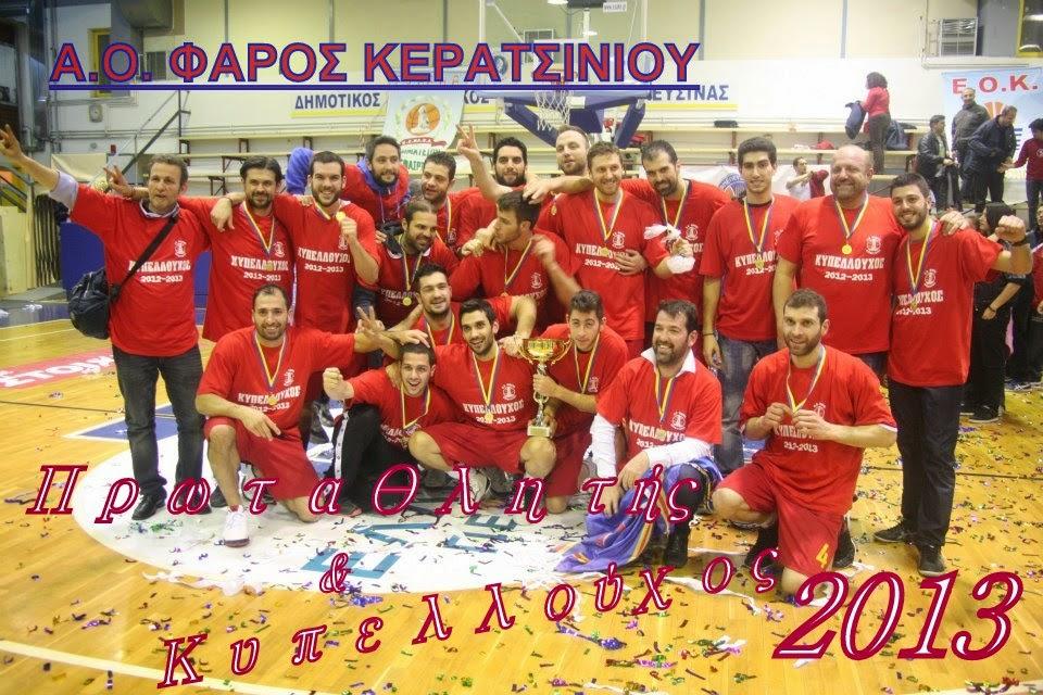 ΚΥΠΕΛΛΟΥΧΟΣ 2012 - 2013 fotos