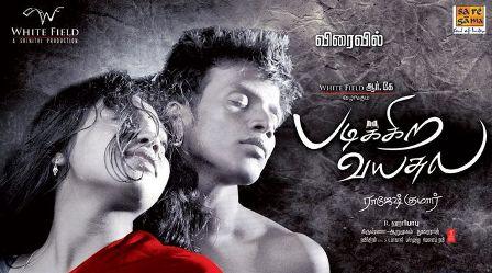 Download Padikira Vayasula (2013) Mp3 320kbps Full Songs & Lyrics