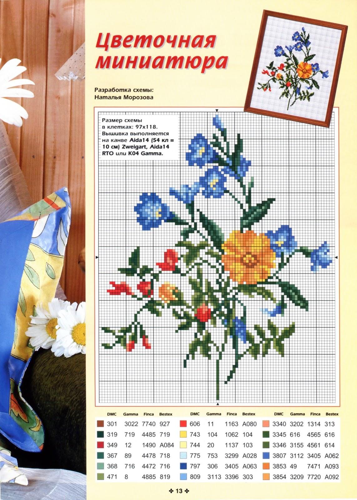 Цветы и Растения » Схемы вышивки крестом, крестиком 57