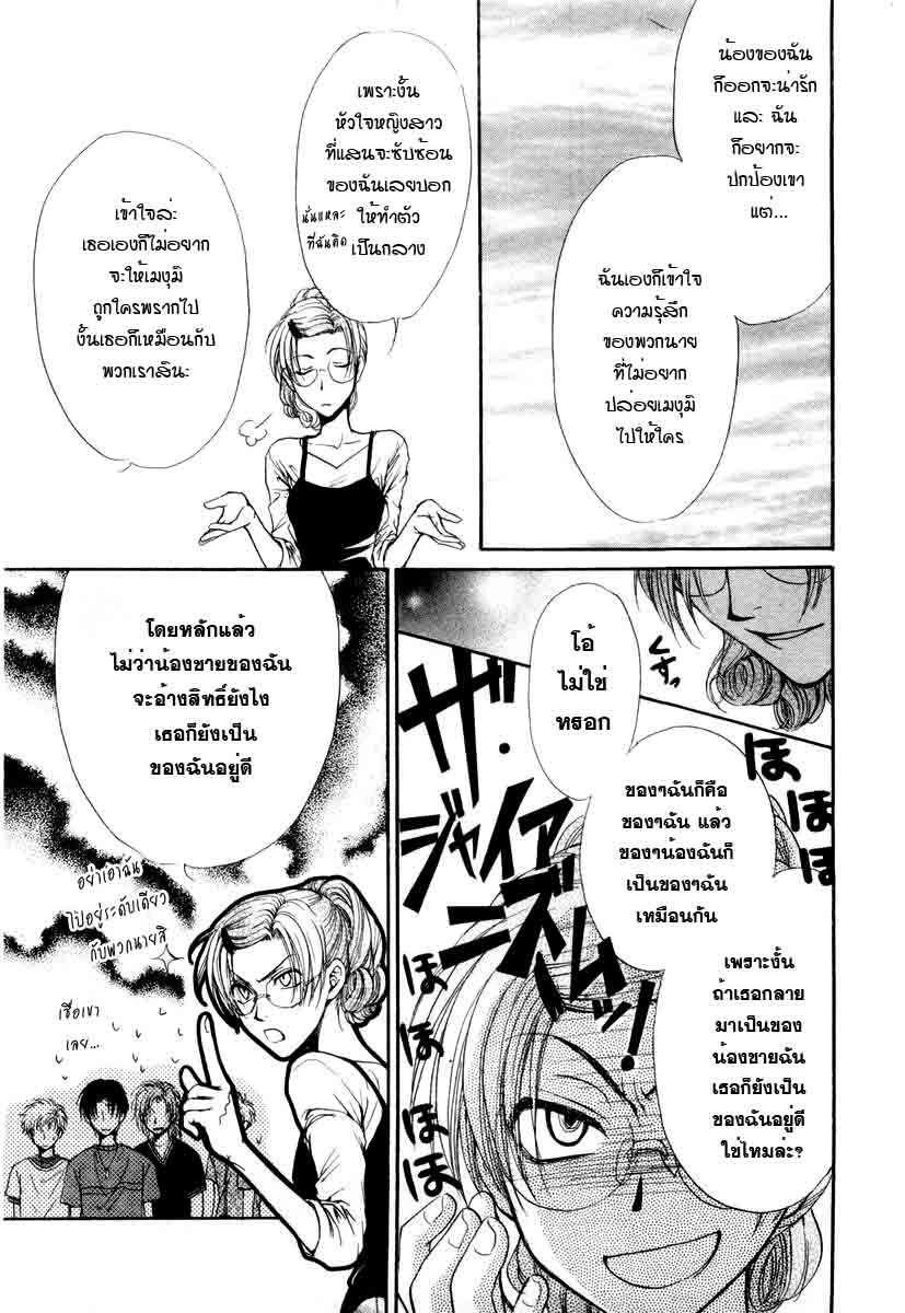 อ่านการ์ตูน Kakumei no Hi 6 ภาพที่ 28