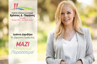 Ιωάννα Δαριβέρη υποψήφια δημοτική σύμβουλος Δήμου Χαλκιδέων