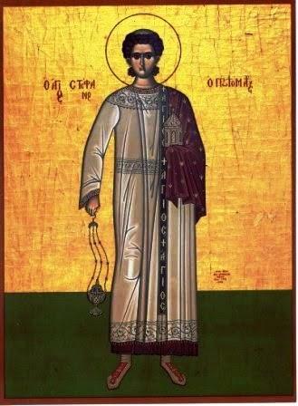 Ο Αγιος ΣτΕφανος ο ΠρωτομΑρτυρας και ΑρχιδιΑκονος