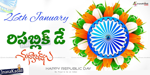 India Republic Day Greetings in Telugu Font, Republic Day Telugu Nice Images, Republic Day Telugu Wallpapers, Republic Day Telugu Quotations,Happy Republic Day Greetings in Telugu,Telugu Republic Day Images,Happy Republic Day 2016 Greetings Quotes Wishes in telugu, Republic day wallpapers images quotes sms whatsapp messages speech poems in telugu, Best telugu Republic day greetings, new latest republic day greetings in telugu, republic day telugu greetings