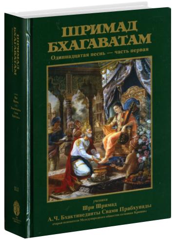 Бхактиведанта Свами Прабхупада, А.Ч. Шримад-Бхагаватам (11.1)