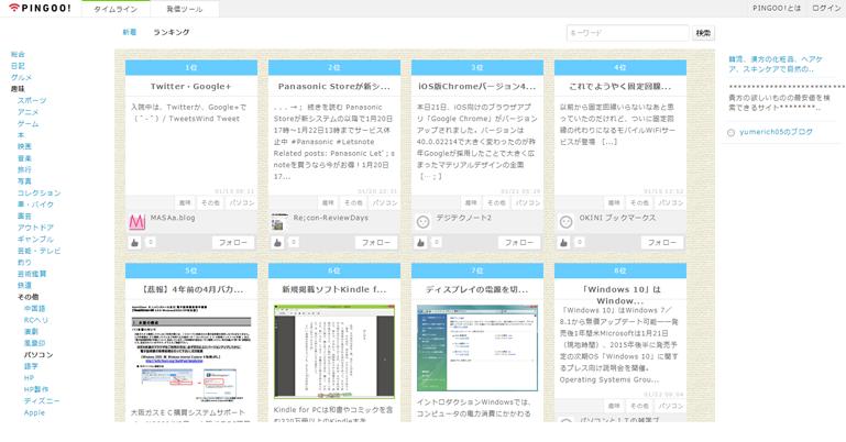 PINGOO! | ランキング 趣味>その他>パソコン  登録されたWebサイト/ブログの最新記事がびっしり並ぶ