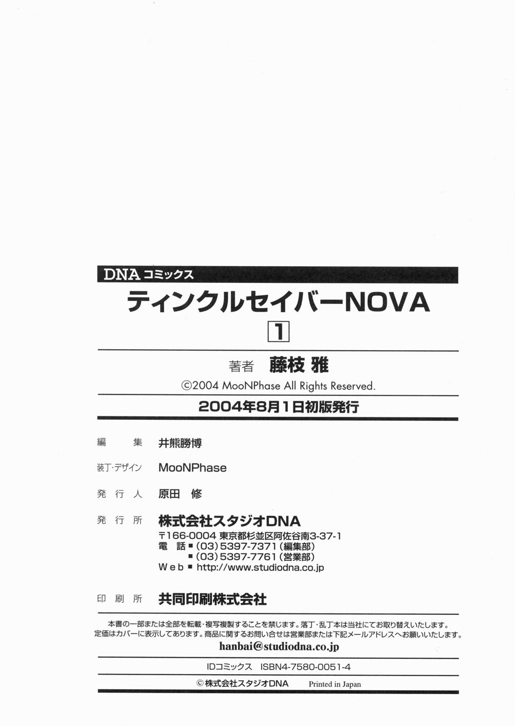 Twinkle Saber Nova - Chapter 3