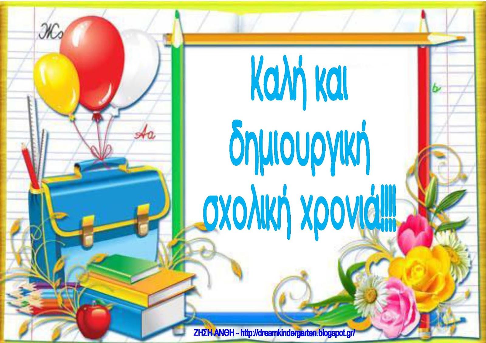 Ευχές σε όλους!!!