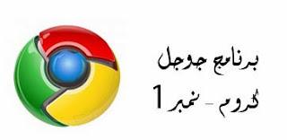 جوجل كروم تحميل برنامج جوجل كروم 2014 اخر اصدار download google chrome