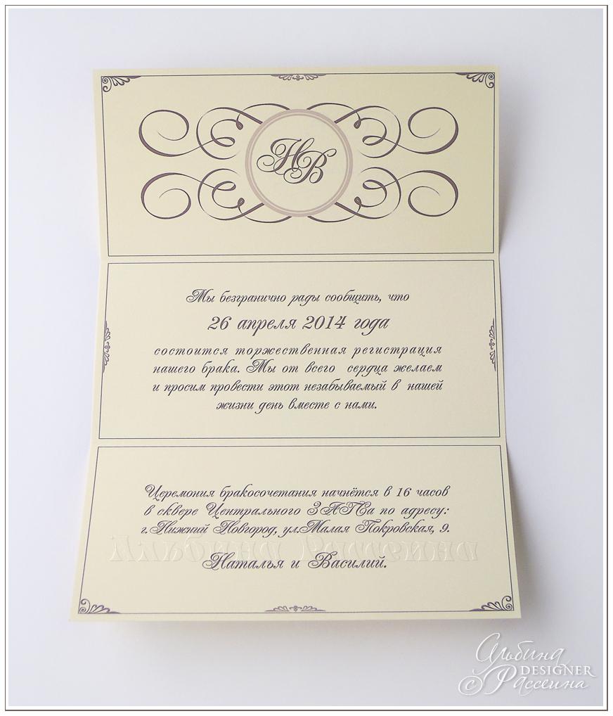 Красивые приглашения на свадьбу.