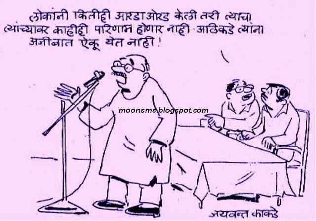 Election politics jokes sms marathi Hindi mesage whatsapp status